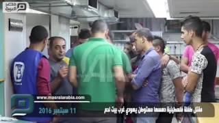 مصر العربية | مقتل طفلة فلسطينية دهسها مستوطن يهودي غرب بيت لحم