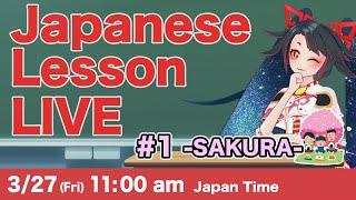 【LIVE】Japanese Lesson LIVE #1 -SAKURA-