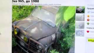 Заз 965, до 1980 AVITO(e1 авто купить автомобиль недорого в Москве срок действия осаго рассчитать каско росгосстрах автозапчасти..., 2012-12-13T14:35:50.000Z)