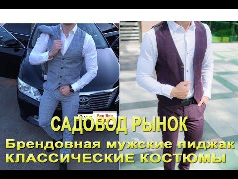 Брендовная мужские  пиджак/КЛАССИЧЕСКИЕ  КОСТЮМЫ/Новинки тройк/ садовод рынок