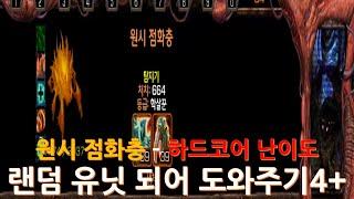 [스타크래프트 2] 원시점화충 - 하드코어 난이도 (랜덤 유닛 되어 도와주기4+)