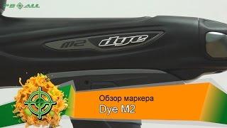 Dye M2. Обзор маркера  PBALLTV