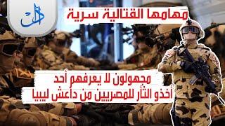 """لماذا أقسموا اليمين في """"قادر 2020"""".. 10 معلومات عن الفرقة الشرسة """"999 قتال"""""""