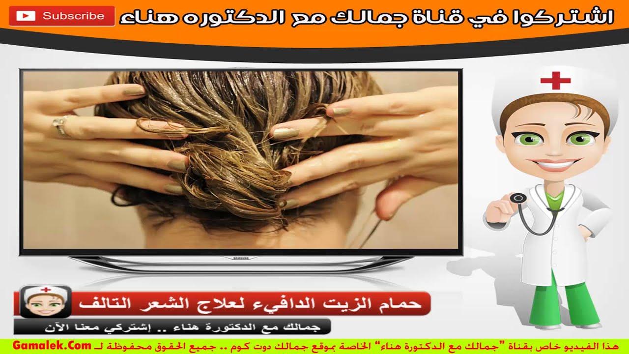 b635c1f0c حمام الزيت الدافيء لعلاج الشعر التالف | كيفية عمل حمام زيت للشعر ...