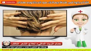 حمام الزيت الدافيء لعلاج الشعر التالف   كيفية عمل حمام زيت للشعر الجاف   حمام زيت لعلاج الشعر HD