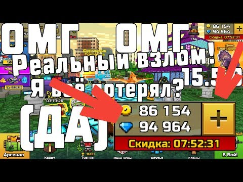 Pixel Gun 3D - Реальный взлом!  [Перестал работать с версии 15.8.0]
