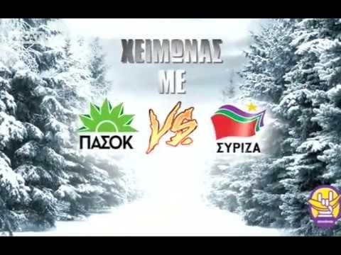 Οτινάναι: Χειμώνας με ΠΑΣΟΚ vs χειμώνας με ΣΥΡΙΖΑ