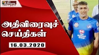 Speed News 16-03-2020 | Puthiya Thalaimurai TV