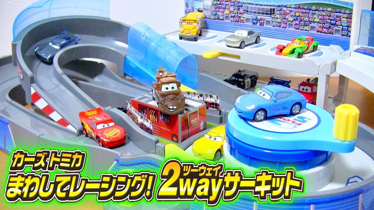 cars 3 disney tomica turn around and race open 2 way. Black Bedroom Furniture Sets. Home Design Ideas