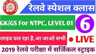 Top General science Questions For Railway NTPC,LEVEL -01,or JE   Must Watch