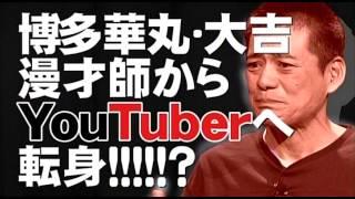 【公式】ミレニアムズに博多華丸・大吉がきた!ネ...