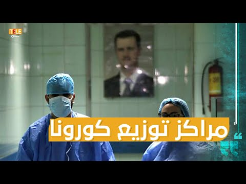 -بينكم حالات إيجابية-.. ممرضة في مركز فحص -كورونا- بدمشق تخرج عن طورها  - نشر قبل 8 ساعة