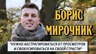 Основатель канала YOUGIFTED Борис Мирочник