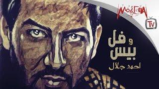 """أحمد جلال يطرح أغنيته المصورة """"فل وبيس"""" بمشاركة زوجته"""