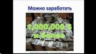 Программа для заработка денег Seven Links