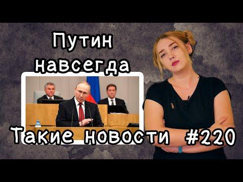 Путин навсегда. Такие новости №220