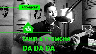 "🅰️ Tanir & Tyomcha - Da Da Da (проект Авторадио ""Пой Дома"") acoustic version"
