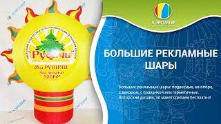 Большие Рекламные шары, авторский дизайн 3d макет сделаем бесплатно, производитель АэроМир