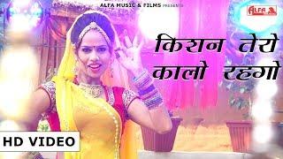 REMIX SONG Kishan Tero Kalo Rahgo | DJ Rajasthani | Alfa Music & Films