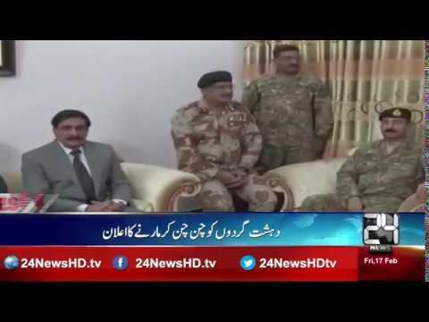 News Headlines  | 06 : 00 PM | 17 Feb 2017 | 24 News HD