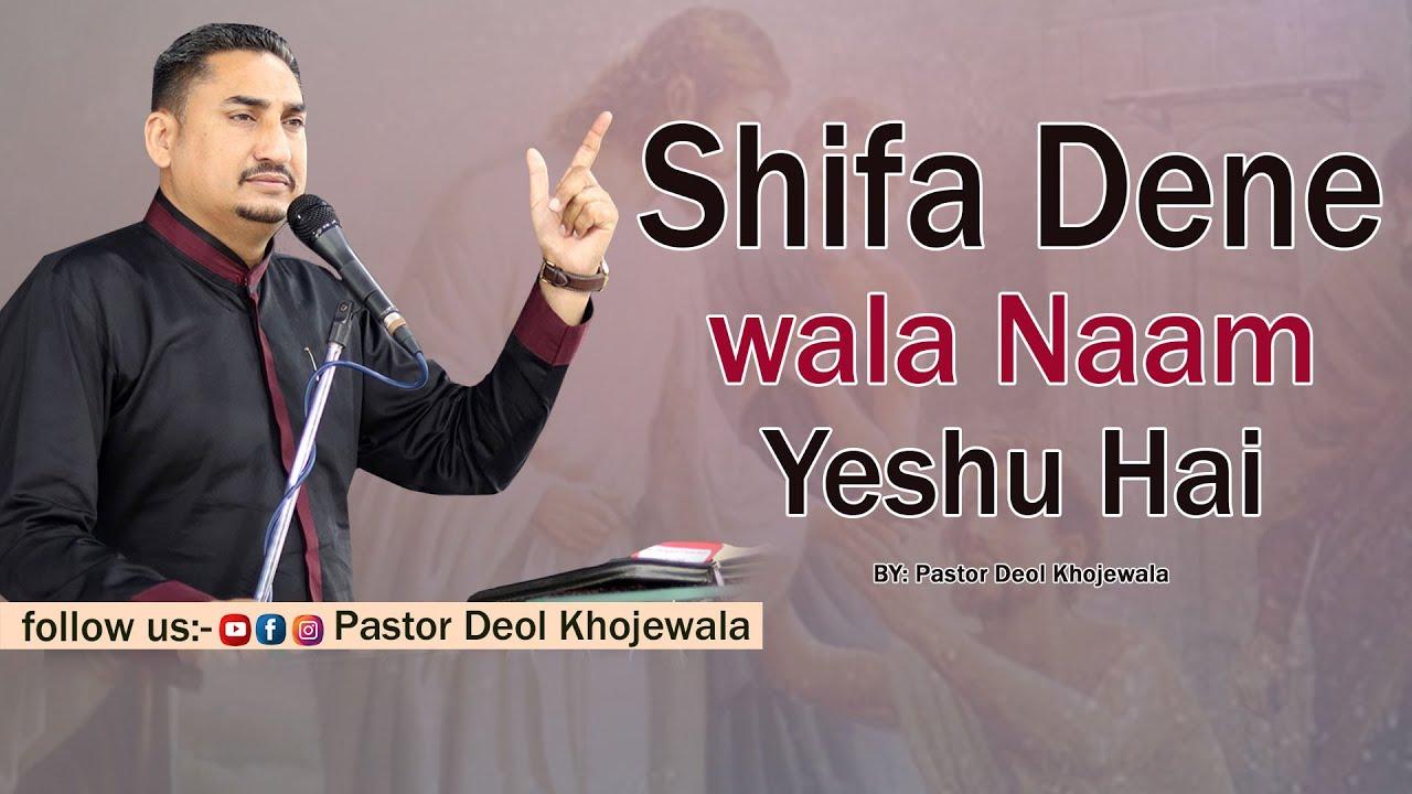 SHIFA DENE WALA NAAM YESHU HAI