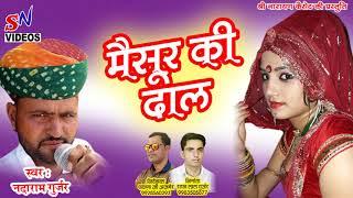 राजस्थानी DJ REMIX SONG 2017 !! मैसूर की दाल सुपरहिट सांग !! Rajsthani DJ Marwari SOng