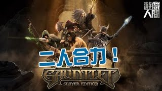 Gauntlet: Slayer Edition 聖鎧傳說:殺戮者版本(PS4)〈遊戲人間打機版〉2015-09-22