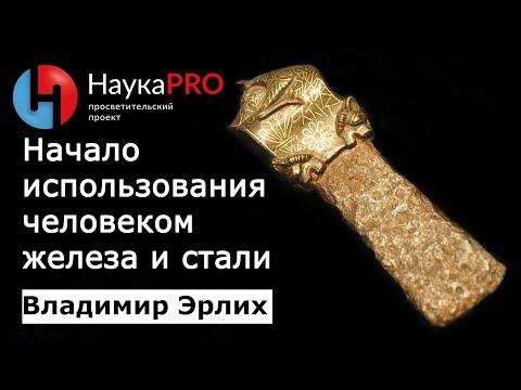 Владимир Эрлих - Начало использования человеком железа и стали