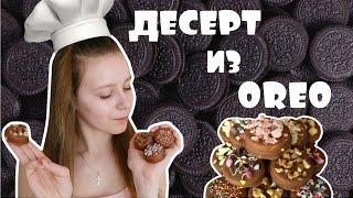 Десерт из печенья OREO / Видео рецепты / Быстро и вкусно