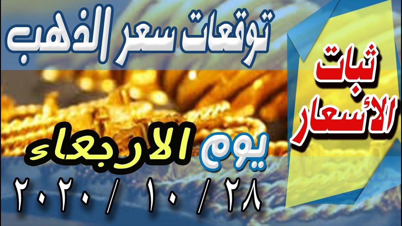 اسعار الذهب اليوم الاربعاء 28-10-2020 في مصر و السعودية  في محلات الصاغة