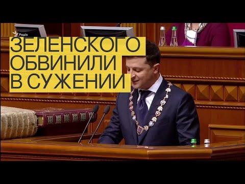 Зеленского обвинили всужении свободы слова наУкраине