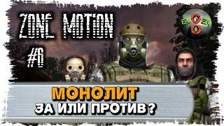 ПРОХОЖДЕНИЕ ИГРЫ Zone Motion #6   Evgen GoUp!