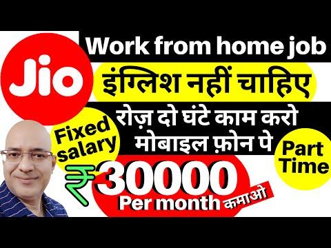 Jio-Work from home job   Part time job   Students   Freshers   Sanjiv Kumar Jindal   Freelance   job