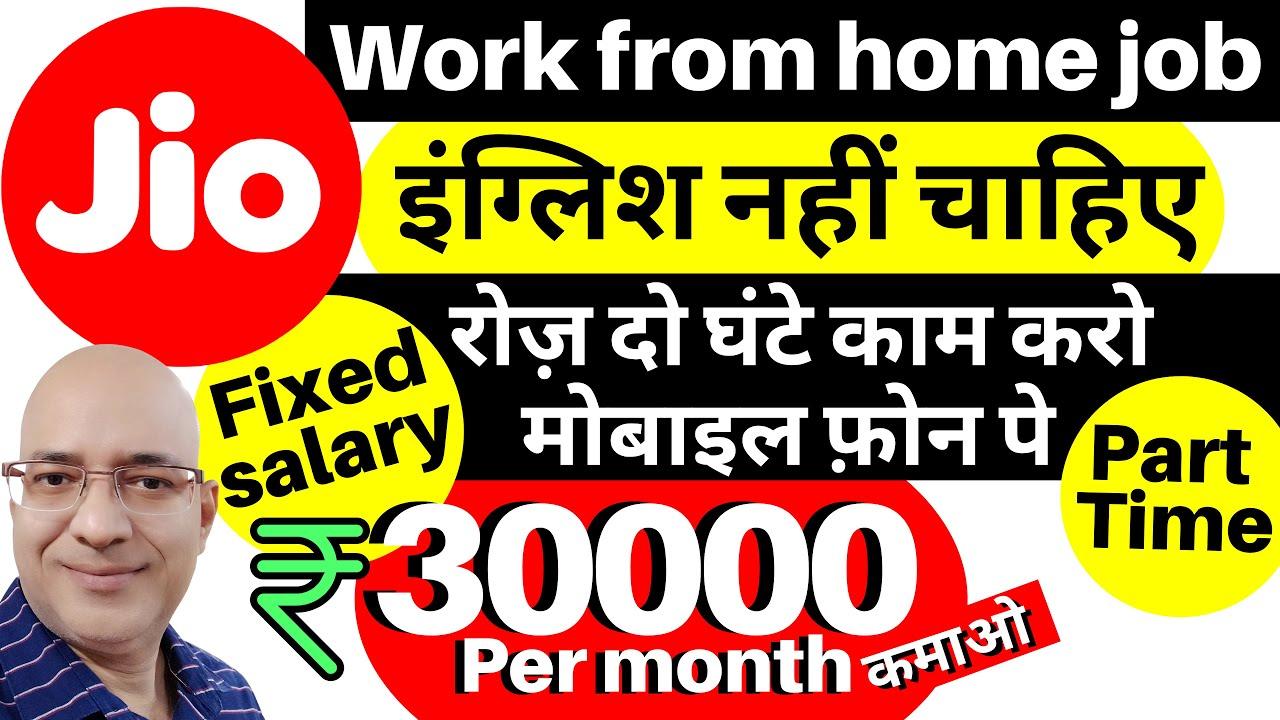 Download Jio-Work from home job | Part time job | Students | Freshers | Sanjiv Kumar Jindal | Freelance | job