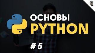 Python #5 - Работа с модулями, редактирование файлов