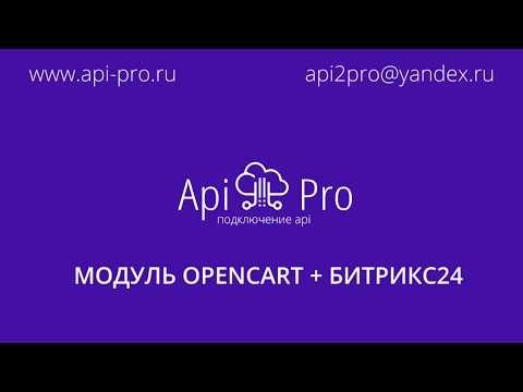 Модуль Opencart + Битрикс 24. Базовые возможности модуля.