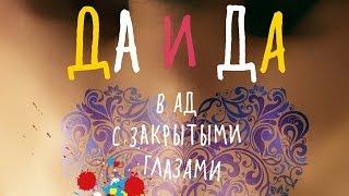 ДА И ДА (2014) / Фильм / Драма