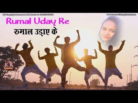 Guiya Siti Bajaye ke | गुइया सिटी बजा के  | New Nagpuri Video 2018 | Singer- Pankaj Oraon