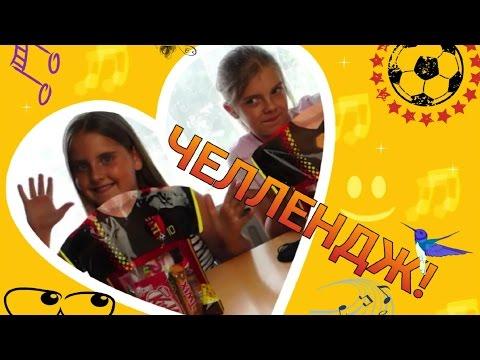 ШОКОЛАДНО ФУТБОЛЬНЫЙ ЧЕЛЛЕНДЖ! Вызов принят: дети угадывают конфеты с закрытыми глазами.