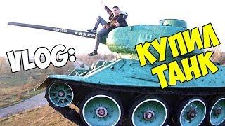 VLOG ● КУПИЛ СЕБЕ ТАНК ( Т-34 ) В 18 ЛЕТ !!!
