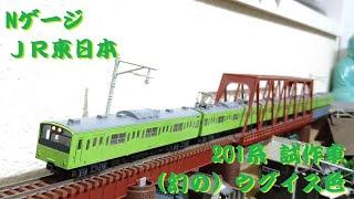 【Nゲージ】  JR東日本 201系 試作車 ウグイス(山手線想定) カトー