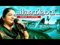 Chinganilavu... | New Onam Songs 2017 | Malayalam Onappattukal | K.s.chithra video