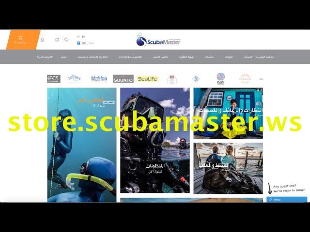 طريقة التسوق من موقع شركة سكوباماستر على الآنترنت