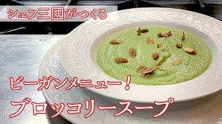ブロッコリーのスープ|オテル・ドゥ・ミクニさんのレシピ書き起こし