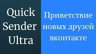 Приветствие новых друзей Вконтакте. Приветствие друзей в группе! Приветствие для всех новых друзей