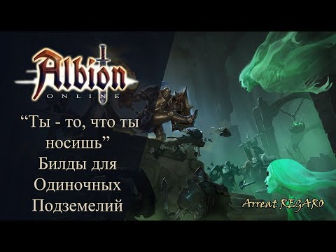 """Albion Online : Билды для одиночных подземелий  """"Ты - то, что ты носишь"""""""