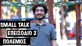 Small Talk - Πόλεμος