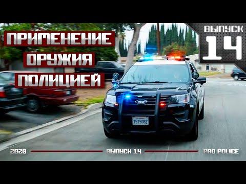 Применение оружия сотрудниками полиции  [Выпуск 14-2020]