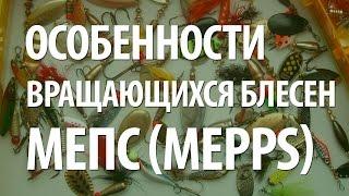 Блесны вертушки Мепс Аглия, на щуку и окуня: где купить, ловля, видео и отзывы