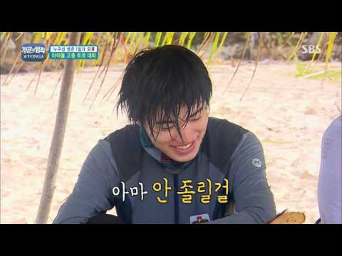 "160408 INFINITE (인피니트)  SungJong ""Law of the Jungle"" in Tonga Cut"